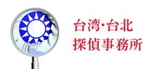 台湾・台北探偵事務所