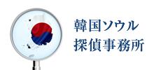 韓国ソウル探偵事務所